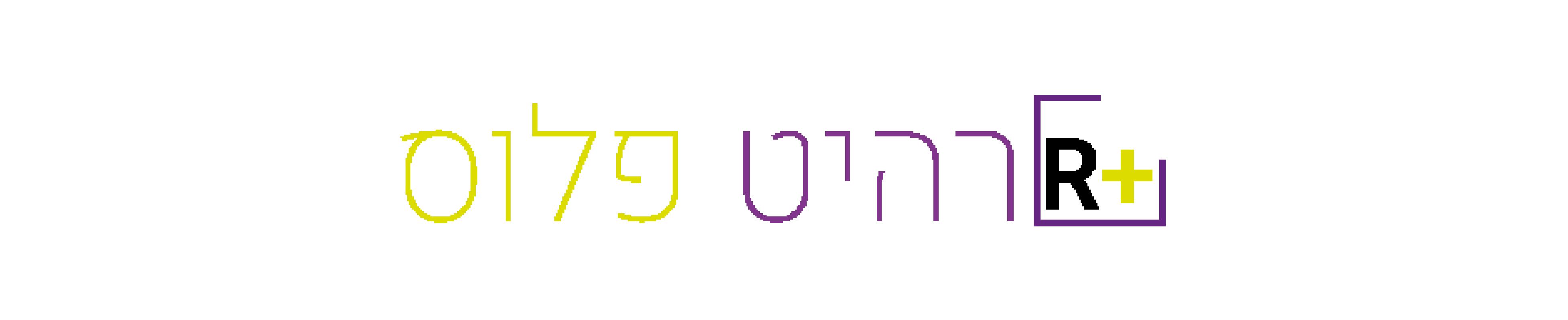 רהיט פלוס - חנות רהיטים בירושלים – רהיט פלוס